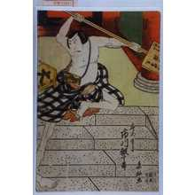 Shunkosai Hokushu: 「唐犬重兵衛 市川鰕十郎」 - Waseda University Theatre Museum