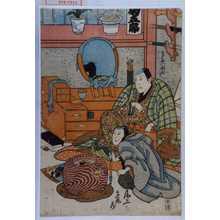 多美国: 「菊五郎」「尾上多見蔵」 - Waseda University Theatre Museum