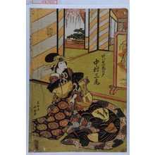 Shunkosai Hokushu: 「けいせい花の戸 中村三光」 - Waseda University Theatre Museum