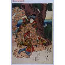 重春: 「松風 中村松江」 - 演劇博物館デジタル