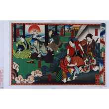 Utagawa Yoshitaki: 「仮名手本忠臣蔵 三段目」「おかる 大谷友松」「早の勘平 実川延若」「伴内 中村仲助」「本蔵 関三十郎」「師直 市川小団次」「判官 市村家橘」 - Waseda University Theatre Museum