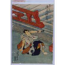 重春: 「富士右門 浅尾額十郎」 - 演劇博物館デジタル