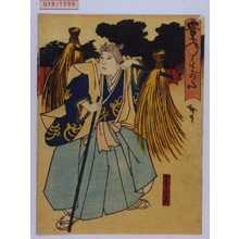Utagawa Hirosada: 「豊年すがた」「実のりの白狐」 - Waseda University Theatre Museum