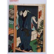 歌川芳滝: 「大福や宗六 実川額十郎」 - 演劇博物館デジタル