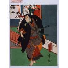 Utagawa Yoshitaki: 「鉄ヶ嶽駄左衛門」「中むら仲介」 - Waseda University Theatre Museum