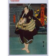 Utagawa Kunikazu: 「桜紅葉近江八景」「嶋田平左衛門」 - Waseda University Theatre Museum