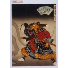 Utagawa Hirosada: 「高名武勇伝」「松ヶ枝鉄の介」 - Waseda University Theatre Museum