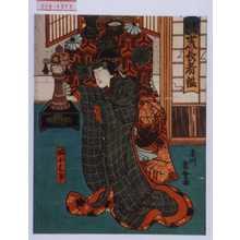 宗広: 「けいせい長者鑑」「娘小はぎ」 - Waseda University Theatre Museum