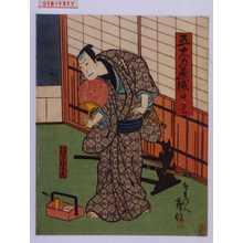 広信: 「五大力恋緘 中巻」「勝間源五兵衛」 - Waseda University Theatre Museum