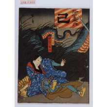 Utagawa Kunikazu: 「拾二支之内 己」「たばこや三吉」「中村玉七」 - Waseda University Theatre Museum