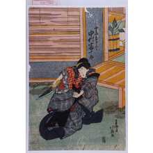 北英: 「女房おさと 中村富十郎」 - Waseda University Theatre Museum
