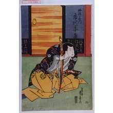 重春: 「梅津嘉門 市川団蔵」 - 演劇博物館デジタル