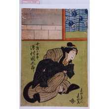 北英: 「女房小女郎 沢村国太郎」 - Waseda University Theatre Museum