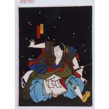 Utagawa Kunikazu: 「紅雀三郎」「尾上多見蔵」 - Waseda University Theatre Museum