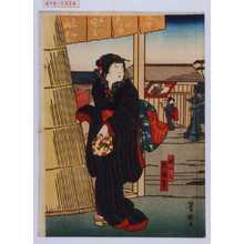 Utagawa Yoshitaki: 「娘小三」「嵐璃寛」 - Waseda University Theatre Museum