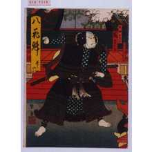 Utagawa Kunikazu: 「八花魁 巻之六」「犬田小文吾」「嵐吉三郎」 - Waseda University Theatre Museum