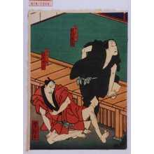 Utagawa Yoshitaki: 「喜多八 実川延若」「与太兵衛 浅尾玉六」 - Waseda University Theatre Museum