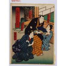 Utagawa Yoshitaki: 「旅すずめ相宿はなし」「下女おとく 中嶋勘蔵」「山井養仙 中村翫雀」「後家おかん 中むら寿郎」 - Waseda University Theatre Museum