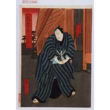 Utagawa Yoshitaki: 「旅雀相宿はなし」「貝屋善吉 中むら翫雀」 - Waseda University Theatre Museum