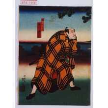 Utagawa Kunikazu: 「畑此兵へ」「市川海老蔵」 - Waseda University Theatre Museum
