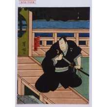 Utagawa Yoshitaki: 「唐木政右衛門」「嵐吉三郎」 - Waseda University Theatre Museum