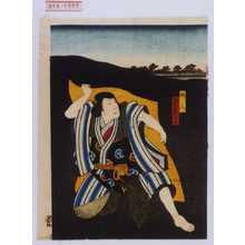 Utagawa Kunikazu: 「非人」「坂東彦三郎」 - Waseda University Theatre Museum