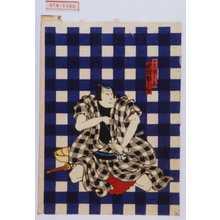 広信: 「一寸徳兵衛 中村駒之助」 - Waseda University Theatre Museum