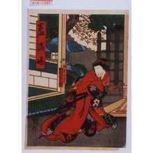 広信: 「巌流嶋」「娘糸はぎ」「中むら千之助」 - Waseda University Theatre Museum