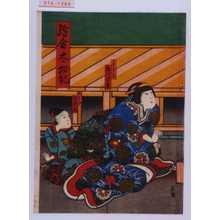 宗広: 「絵合太功記」「妻 雪ノ谷」「藤川友吉」「松よひ」「嵐豊丸」 - Waseda University Theatre Museum