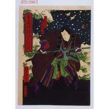Utagawa Yoshitaki: 「千石積湊の大入船」「川路左衛門 中村福助」 - Waseda University Theatre Museum