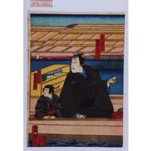 Utagawa Yoshitaki: 「末広屋仙賞 中村宗十郎」「伊三郎 中村仙丸」 - Waseda University Theatre Museum