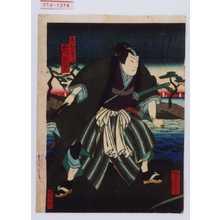 Utagawa Yoshitaki: 「吉村虎太郎 嵐璃寛」 - Waseda University Theatre Museum