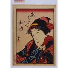 Utagawa Hirosada: 「あぶらやお染」 - Waseda University Theatre Museum