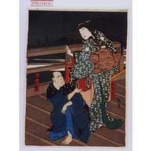 歌川広貞: 「おせき」「勘兵衛」 - 演劇博物館デジタル