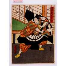 Utagawa Hirosada: 「菅原武勇伝」「春藤玄蕃」 - Waseda University Theatre Museum