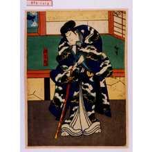 Utagawa Hirosada: 「松王丸」 - Waseda University Theatre Museum