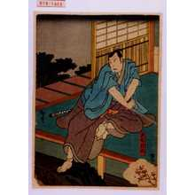 Utagawa Hirosada: 「犬塚伴作」 - Waseda University Theatre Museum