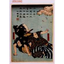 Utagawa Hirosada: 「斎藤新吾」「民岡桂介」 - Waseda University Theatre Museum