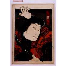 Utagawa Hirosada: 「尼子房丸」 - Waseda University Theatre Museum