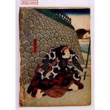 Utagawa Hirosada: 「飯田由兵へ」 - Waseda University Theatre Museum