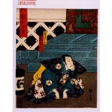 Utagawa Kunikazu: 「阿国かぶき」「藤浪小介」「嵐吉三郎」 - Waseda University Theatre Museum