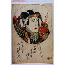 Shunkosai Hokushu: 「当世あたり狂言」「和泉ノ三郎 市川鰕十郎」 - Waseda University Theatre Museum