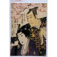 Shunkosai Hokushu: 「大判事清澄 坂東三津五郎」「久我之助 嵐小六」 - Waseda University Theatre Museum