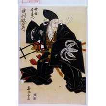 Shunkosai Hokushu: 「斎藤太郎左衛門 中村歌右衛門」 - Waseda University Theatre Museum