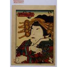 Utagawa Hirosada: 「けいせい初空」 - Waseda University Theatre Museum