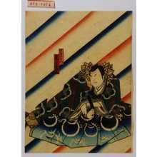 Utagawa Kunikazu: 「由留木左衛門」「尾上多見造」 - Waseda University Theatre Museum