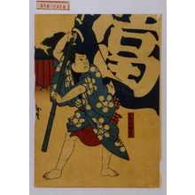 Utagawa Hirosada: 「いさみ幟差」 - Waseda University Theatre Museum
