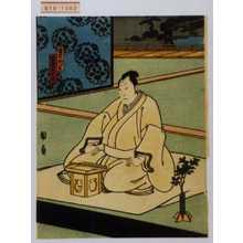 Utagawa Kunikazu: 「塩谷判官」「坂東彦三郎」 - Waseda University Theatre Museum