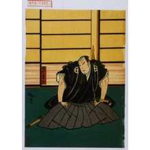 Utagawa Hirosada: 「笹野三五兵衛」 - Waseda University Theatre Museum