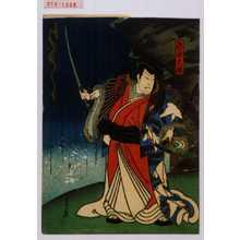 狩野秀源貞信: 「松永大膳」 - 演劇博物館デジタル
